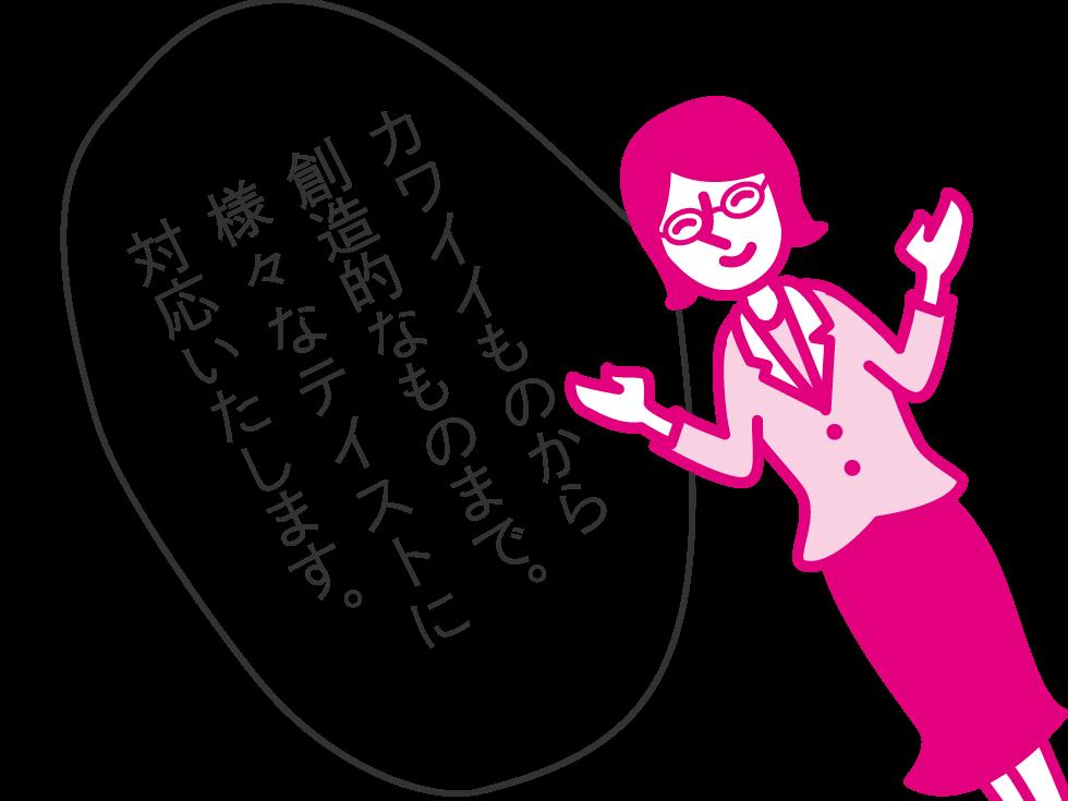 キャラクター2