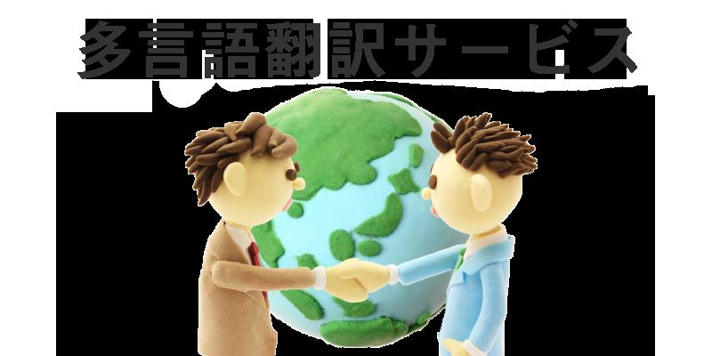 多言語翻訳サービス